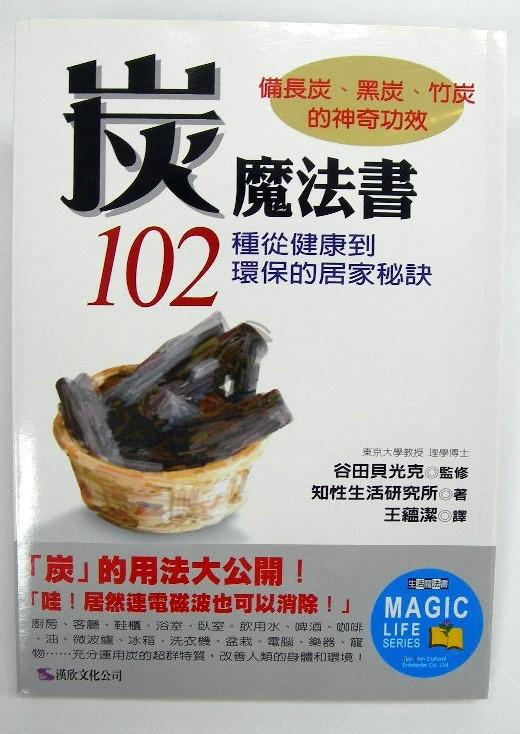 炭魔法書 (102種用炭秘訣) 漢欣文化出版